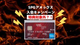 SPGアメックス入会特典対象外の条件