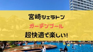 シェラトン宮崎のプール