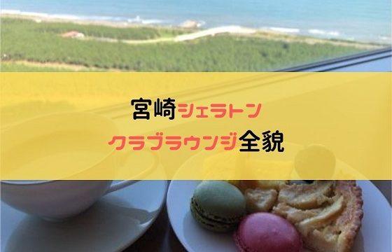 シェラトン宮崎のクラブラウンジの内容イメージ画像