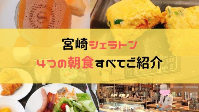 シェラトン宮崎の朝食全部紹介のアイキャッチ画像