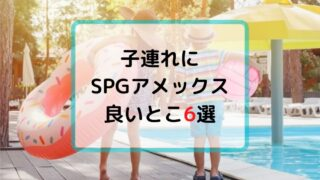 SPG良いところ6選