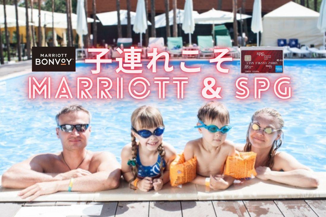 マリオット&SPG