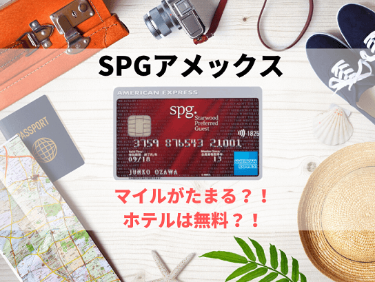 SPGアメックスが旅行に向いているイメージ画像