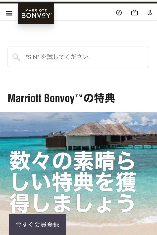 マリオット会員登録画面