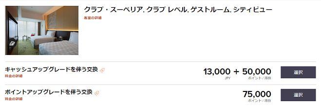 大阪マリオットのポイントアップグレード