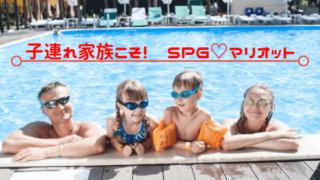SPGで家族旅行がお得になるイメージ画像