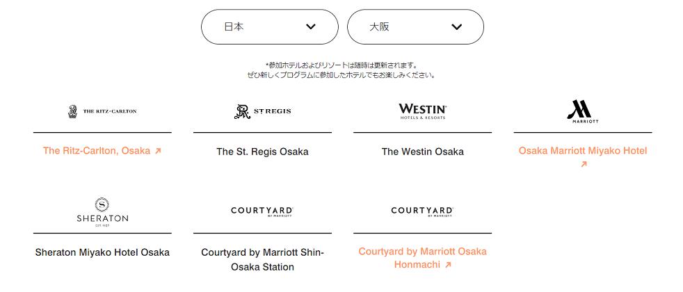 大阪の朝食無料レストラン