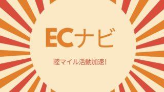 ECナビ入会方法解説画像
