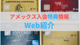 アメックスカードWeb紹介特典