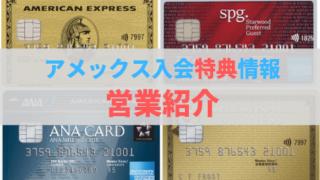 アメックス営業紹介キャンペーンイメージ画像