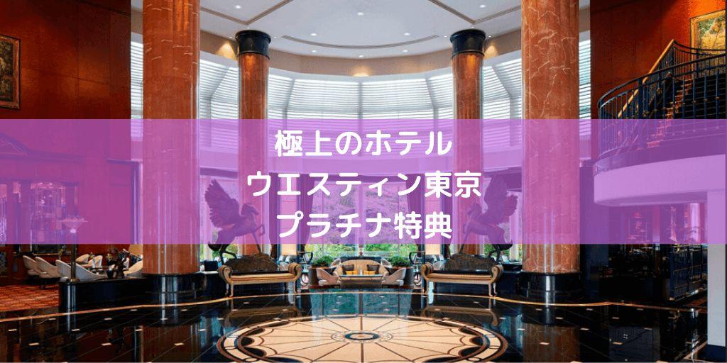 ウエスティン東京イメージ画像