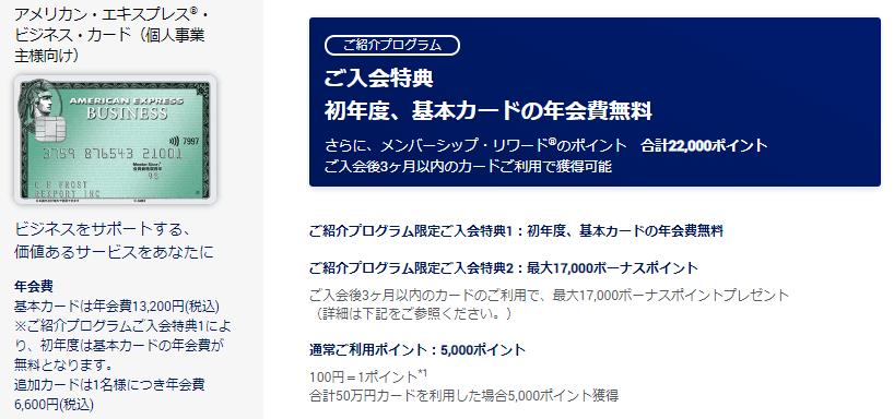 アメックスビジネスグリーン紹介キャンペーン内容