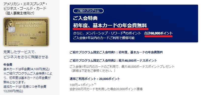 アメックスビジネスゴールド紹介キャンペーン内容