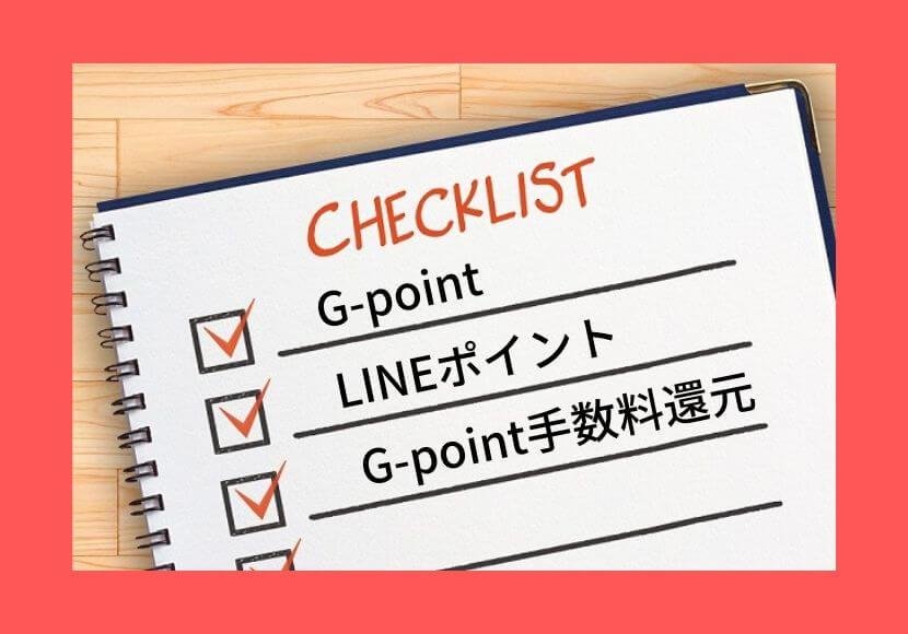 G-pointからLINEポイントに移行する手順図