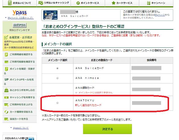 ANAマスターカードのVpass登録