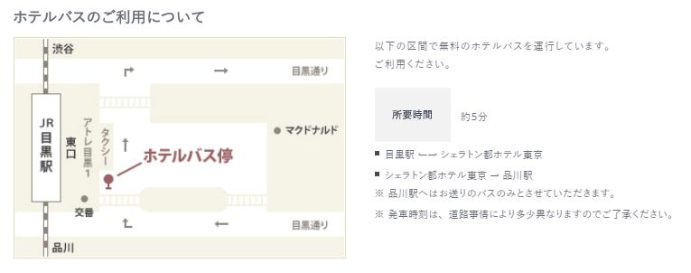シェラトン都ホテル東京へのアクセス(バス)