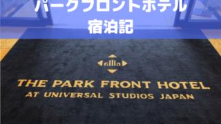 パークフロントホテル 宿泊記