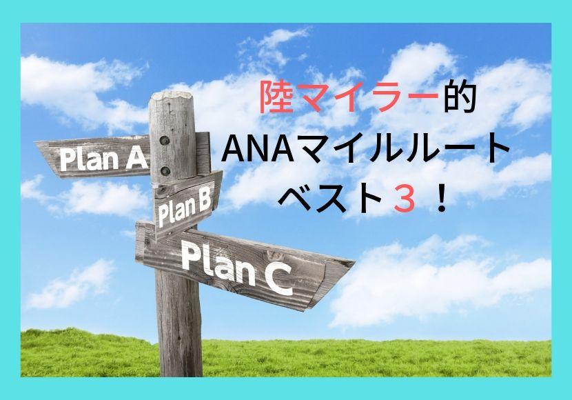 陸マイラー的 ANAマイルルート ベスト3