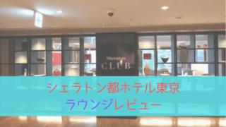 シェラトン都ホテル東京のラウンジ紹介画像