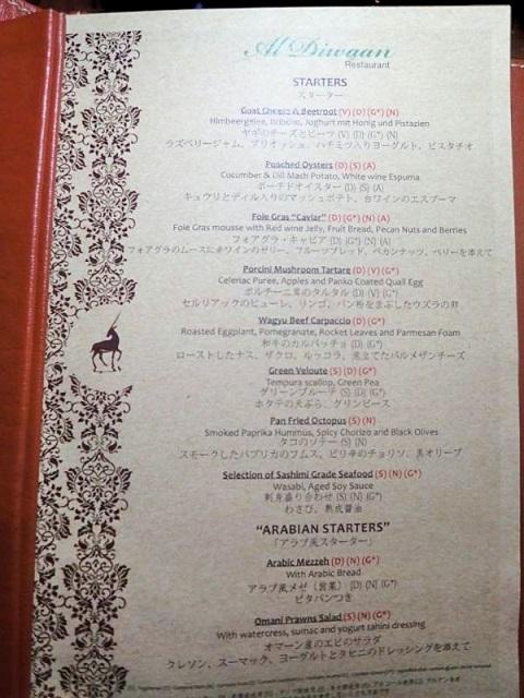 アルマハのレストランディナーメニュー表