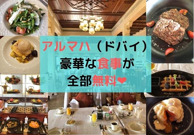 アルマハの食事全部公開の記事イメージ