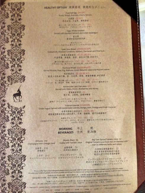 アルマハのレストラン朝食メニュー