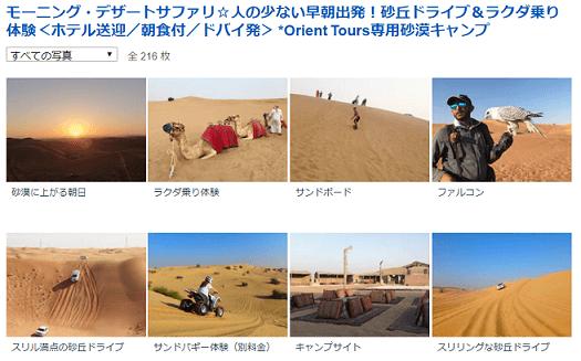 ベルトラの砂漠ツアー一例
