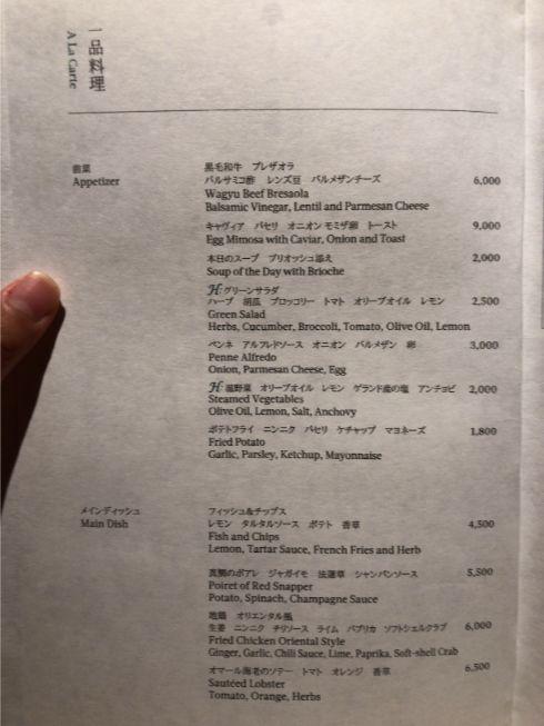 京翠嵐のメニュー表