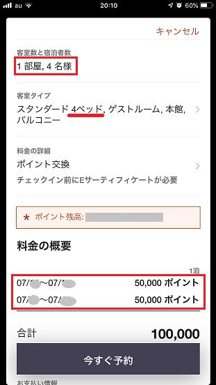 シェラトン東京ベイはポイントで4名宿泊できる予約票