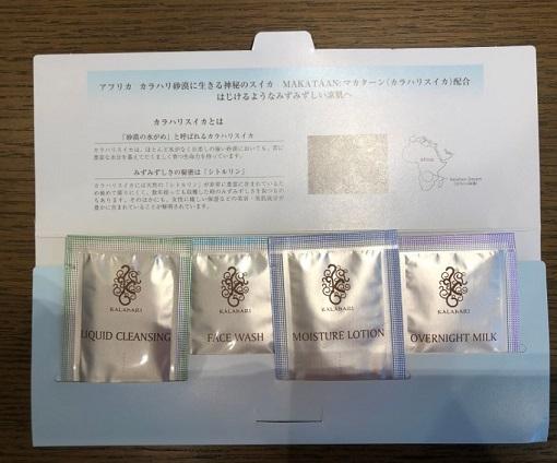シェラトングランデトーキョーベイの無料基礎化粧品