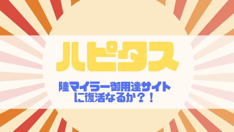 ハピタス紹介イメージ画像