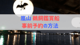 鵜飼鑑賞船予約方法の説明イメージ画像