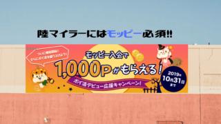 モッピー入会キャンペーン内容