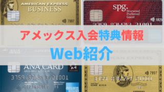 アメックスカードWeb紹介キャンペーンのイメージ画像