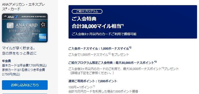 ANAアメックス紹介キャンペーン内容画像