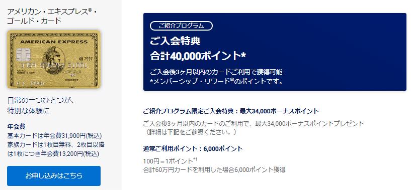 アメックスゴールド入会キャンペーン内容画像