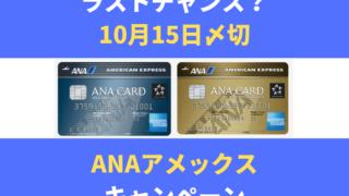 ANAアメックスキャンペーンイメージ画像
