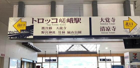 翠嵐の人力車送迎サービスの待ち合わせ場所