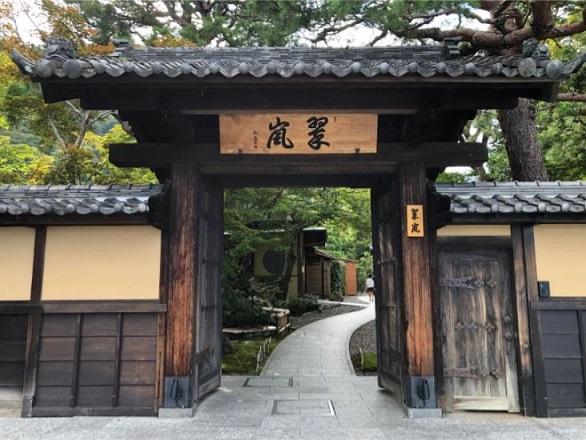 翠嵐入口写真