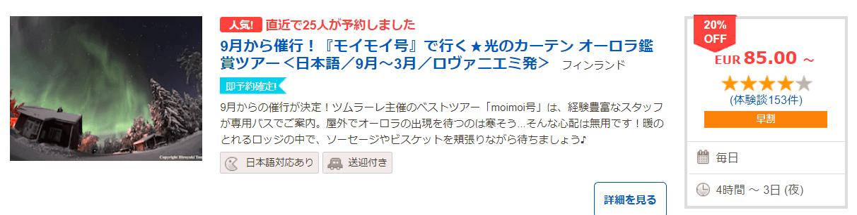 オーロラツアーモイモイ号の詳細画像