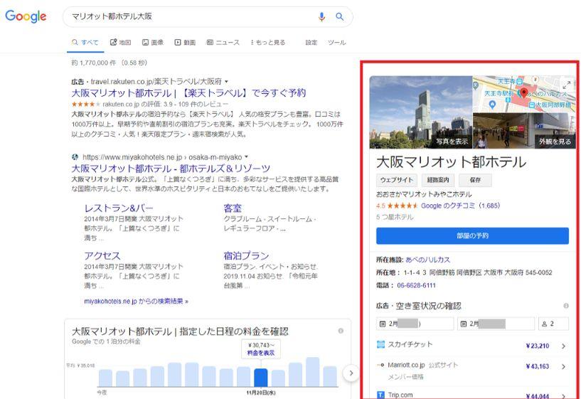 グーグルでホテル名を検索した画像