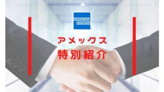 アメックス営業紹介アイキャッチ