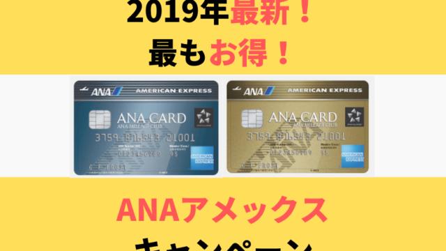 ANAアメックスキャンペーン画像