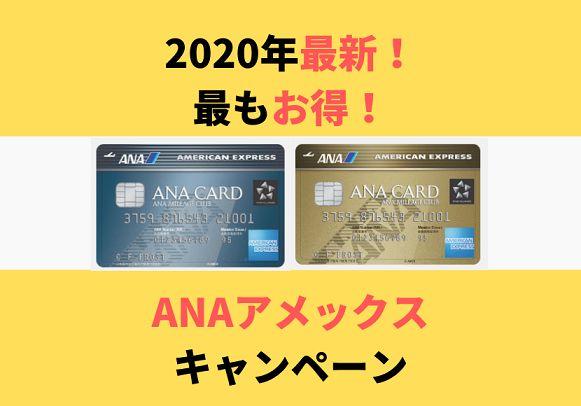 2020年ANAアメックス入会キャンペーンイメージ画像