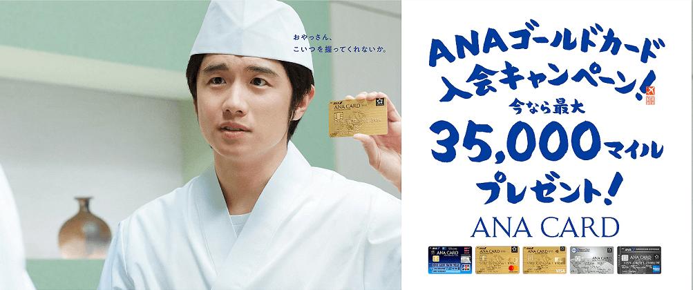 ANA新規入会キャンペーン内容