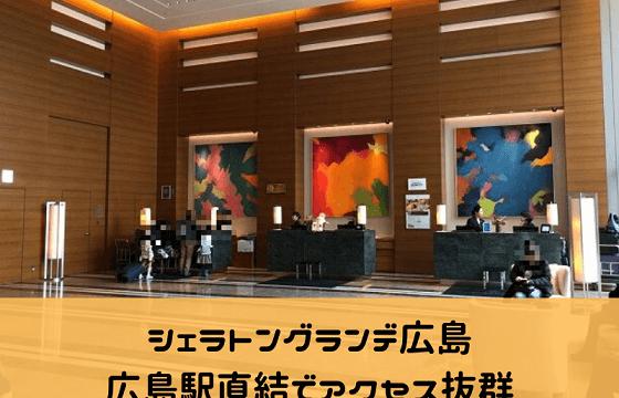 シェラトン広島のイメージ画像