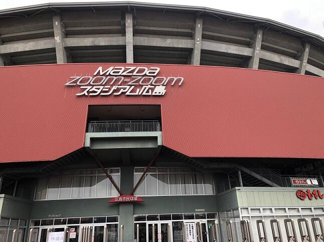 広島スタジアム
