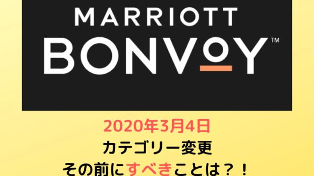 2020年3月4日マリオットボンヴォイカテゴリー変更のイメージ画像