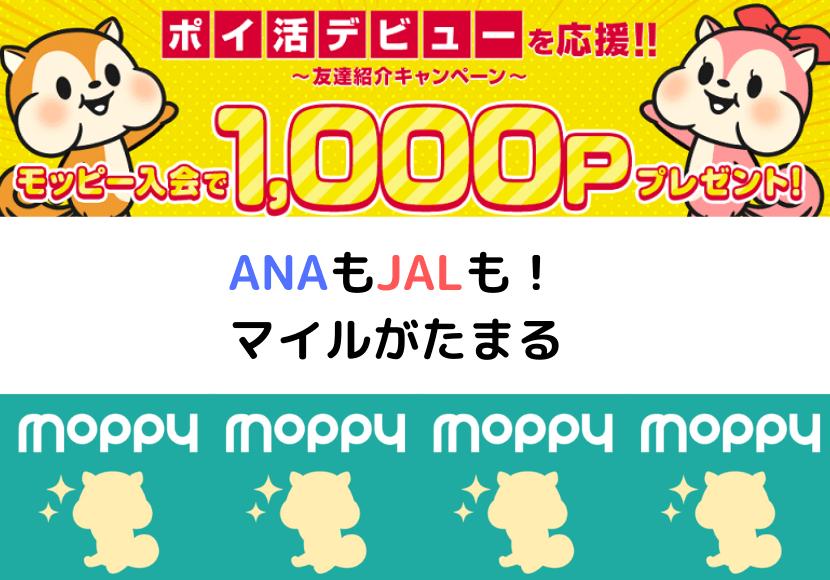 モッピー3月入会キャンペーン画像