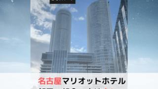 名古屋マリオットアソシアホテルレビューのアイキャッチ